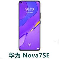 华为Nova7SE刷机包下载,强制破解