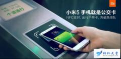 再等等,小米5S/5S Plus即将支持NFC公交卡了