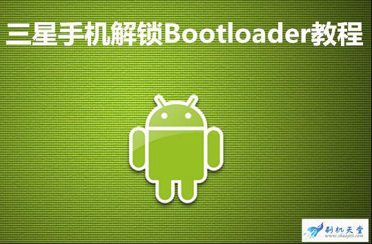 三星手机解锁Bootloader教程,CROM
