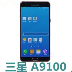 三星Galaxy A9手机官方线刷固件A9100ZCU1AQB2