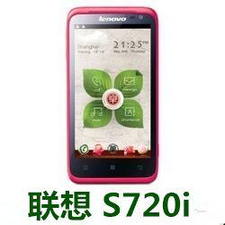 联想 S720i_S116_130322原厂线刷包