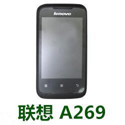 联想 A269_S026_140305官方原厂固件ROM线刷包下载 可救砖