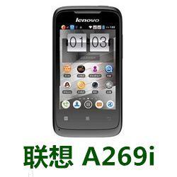 联想 A269i_S022_131227官方原厂固件ROM线刷包下载 可救砖