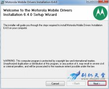 Moto M XT1662手机刷机升级教程 fl