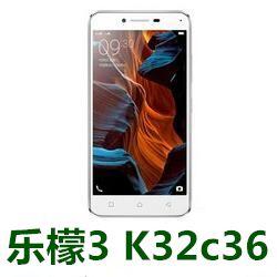 联想乐檬3标准版K32c36_S117_160823官方原厂线刷包下载