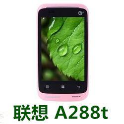 联想A288t_S156_130327官方原厂固件ROM线刷包下载