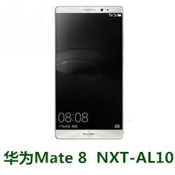 华为Mate8 NXT-AL10手机官方线刷固