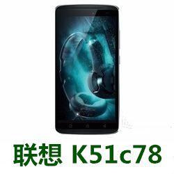 联想K51c78 VIBEUI_V2.9_1616_5.13