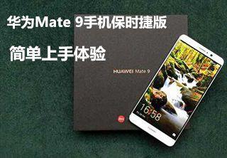 <b>万元品质不一般,华为Mate 9手机保时捷版 简单上手体验[视频]</b>
