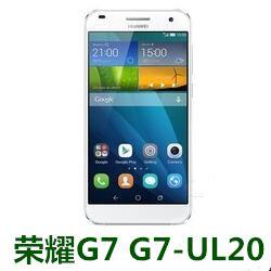 华为荣耀G7-UL20 V100R001CHNC00B2