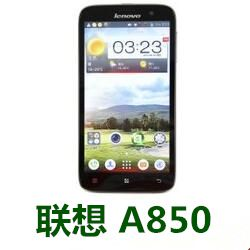 联想A850_s203_140208 8G ROM版官