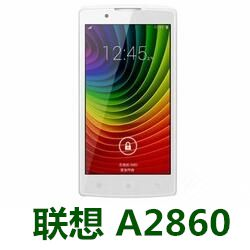 联想A2860高配版最新安卓6.0 S163_