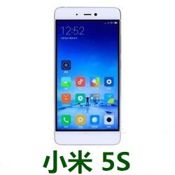 小米5S 手机官方线刷固件V8.2.4.0.