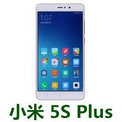 小米5S Plus手机官方线刷固件V8.2.