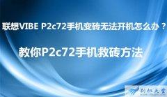 联想VIBE P2c72手机变砖无法开机怎
