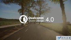 高通QC4.0快充技术发布 实现充电5分钟续航5小