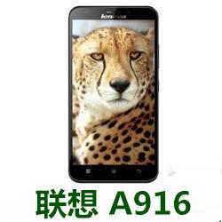 联想A916_S207_150205安卓4.2 官方原厂最新ROM线刷包下载 亲测