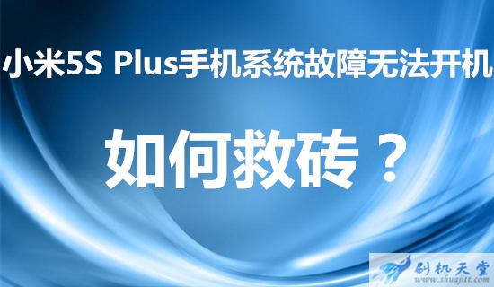 小米5S Plus手机系统故障无法开机