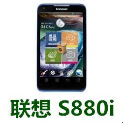 联想S880i官方线刷固件S112_121030