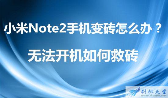 小米Note2手机变砖怎么办?无法开机如何救砖