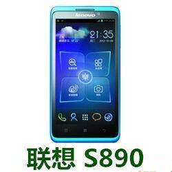 联想S890官方线刷固件S144_121030
