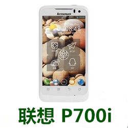 联想P700i官方线刷固件S114_121122