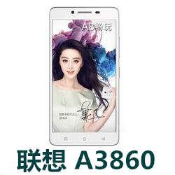 联想A3860 1G内存版手机官方线刷固