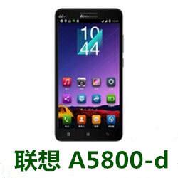 联想A5800-d标准版手机官方线刷固