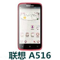 联想A516手机官方线刷固件S027_161