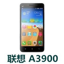 联想A3900手机官方线刷固件S134_15