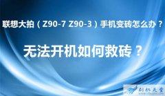 联想大拍(Z90-7 Z90-3)手机变砖