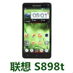 联想S898t手机官方线刷固件S128_14