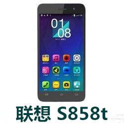 联想S858t手机官方线刷ROM固件S117