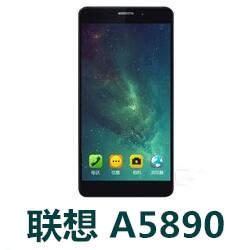 联想A5890手机官方线刷固件S216_1612312100 最新刷机包下载