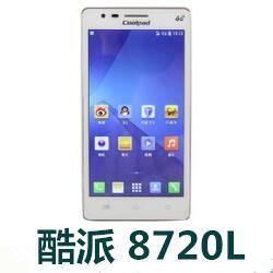 酷派8720L 手机官方线刷固件4.3.020.P1.8720L