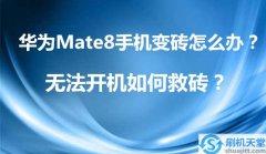 华为Mate8手机变砖怎么办?无法开