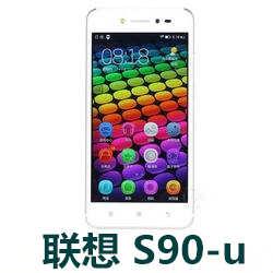 联想S90-u手机官方线刷固件VIBEUI_V2.0_1512