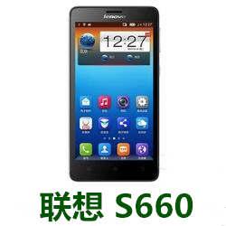联想S660手机官方线刷固件S032_140505刷机包下载
