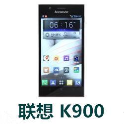 联想K900手机官方线刷固件S_2_019_