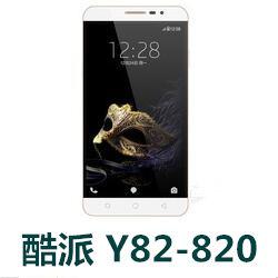 酷派锋尚2 Y82-820手机官方线刷固件4.4.005.150730刷机包下载