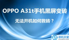 OPPO A31t手机黑屏变砖,无法开机