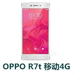 OPPO R7t手机官方线刷固件11_B.02_