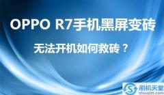 OPPO R7手机黑屏变砖,无法开机如