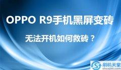 OPPO R9手机黑屏变砖,无法开机如