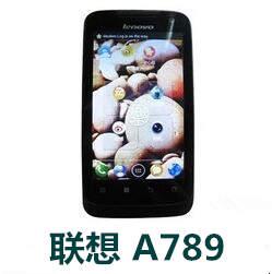 联想A789手机官方线刷固件S234_130715 ROM刷机包下载