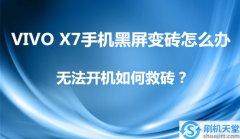 VIVO X7手机黑屏变砖怎么办,无法