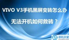 VIVO V3手机黑屏变砖怎么办,无法