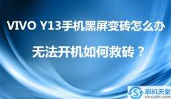 VIVO Y13手机黑屏变砖怎么办,无法开机如何救砖?