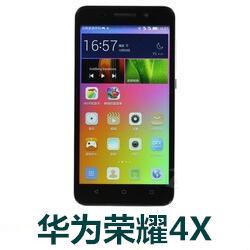 华为荣耀4X全网通版Che1-CL20 官方
