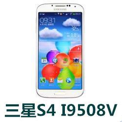 三星S4 I9508V移动4G手机官方线刷